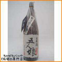寺田本家 五人娘 純米酒 1800ml 【あす着対応】