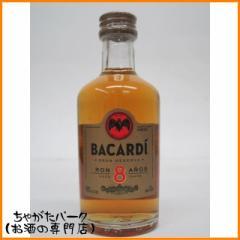 バカルディ 8 エイト ミニチュア 50ml【あす着対応】