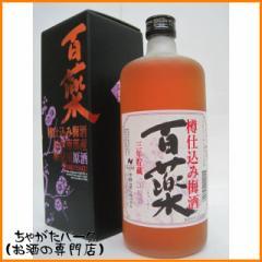 [ギフト] 中野BC 百薬 樽仕込み梅酒 三年貯蔵 箱付き 20度 720ml【あす着対応】