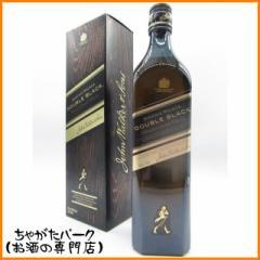 ジョニーウォーカー ダブルブラック (黒) 正規品 700ml【あす着対応】