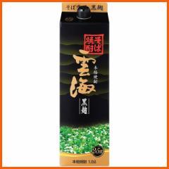 雲海 黒麹 そば焼酎 1.8Lパック 1800ml【あす着対応】