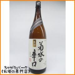 菊水の辛口 本醸造 1.8L 1800ml【あす着対応】