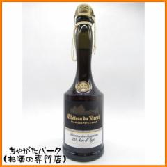 シャトー・ド・ブルイユ XO (20年) 700ml【あす着対応】