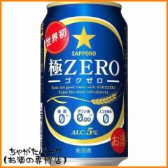 サッポロ 極ZERO (ゴクゼロ) 発泡酒 350ml×1ケース(24本)