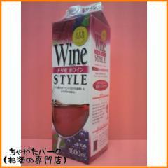 ワインスタイル チリ産 赤ワイン 紙パック 10度 1800ml【あす着対応】