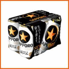 サッポロ 黒ラベル 350ml×6缶パック
