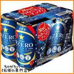 サッポロ 極ZERO(ゴクゼロ) 発泡酒 350ml×6缶パック