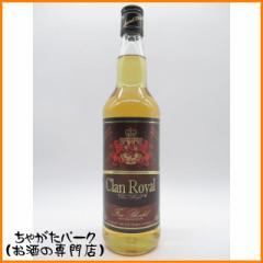 クラン・ロイヤル スコッチウイスキー 40度 700ml【あす着対応】