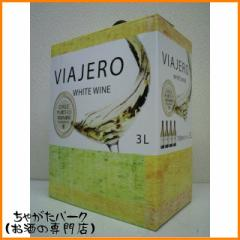 ヴィアヘロ 白 チリ産 バッグ・イン・ボックス 3000ml【あす着対応】