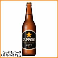 サッポロ 黒ラベル 大瓶 633ml×1ケース(20本)P箱付き 【1ケースで1口の送料】【同梱不可】【あす着対応】