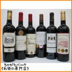 トリプル金賞受賞ボルドー赤ワイン 第7弾 750ml×6本セット ■メダルラッシュワインのみを厳選【あす着対応】