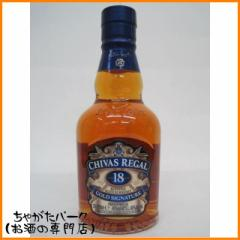 シーバスリーガル 18年 正規品 ベビーサイズ 40度 200ml【あす着対応】
