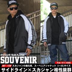 スカジャン 横須賀ジャンパー メンズ レディース 大きいサイズ サイドテープ ストリート系 ファッション 2XL 3XL 4XL 5L DOP
