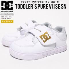 DC Shoes ディーシーシューズ スニーカー キッズ ストリート系 スケーター ファッション