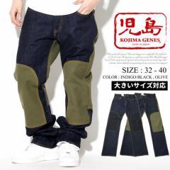 児島ジーンズ KOJIMA GENES アーミーダックコンボ ワークパンツ 18oz デニムパンツ メンズ 大きいサイズ