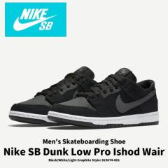 NIKE DUNK LOW PRO SB IW ナイキ ダンク ロー プロ SB IW スニーカー 靴 ローカット メンズ 819674-001