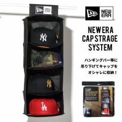 ニューエラ ケース NEWERA キャップストレージ 収納ラック CAP 帽子 ベースボールキャップ いっぱい入る 帽子入れ