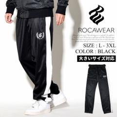 ROCAWEAR ロカウェア ジャージ トラックパンツ メンズ 大きいサイズ b系 HIPHOP ヒップホップ ファッション