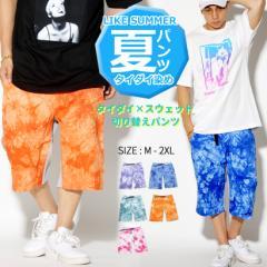 タイダイ柄 ハーフパンツ メンズ 大きいサイズ ショーツ 短パン 切替し ブルー オレンジ ピンク パープル TODOLL トゥドール