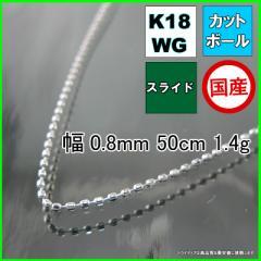K18WG カットボール ネックレス幅0.8mm50cm1.3gスライドA08【品質保証】【ホワイトデー】【32400円以上で送料無料】