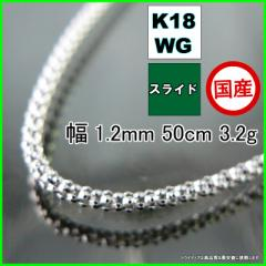 K18WG ラズベリーネックレス幅1.2mm50cm3.2gスラ...