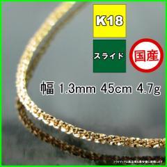 K18金 スリーファイブネックレス幅1.3mm45cm4.7g...
