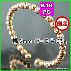 K18PG マリーナリング幅2mm 対応サイズ#17-19 0.9gA1L【品質保証】【父の日】【32400円以上で送料無料】