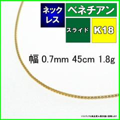 K18金 軽量ベネチアン ネックレス幅0.7mm45cm1.8gスライドG07【品質保証】【ハロウィン】【32400円以上で送料無料】