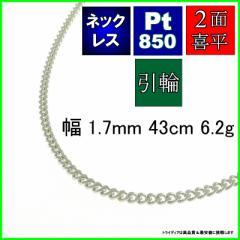 プラチナPt850 2面喜平ネックレス幅1.7mm43cm6.2g引輪G05【品質保証】【ホワイトデー】【32400円以上で送料無料】