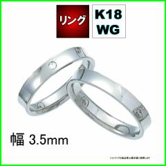 K18WG ホワイトゴールドリング結婚指輪 写真右TRK1112【本物保証】【送料無料】【バレンタイン】