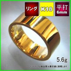 K18平打6mm5.6g金マリッジリング結婚指輪TRK374【品質保証】【父の日】【32400円以上で送料無料】