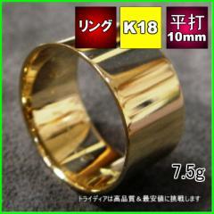 K18平打10mm7.5g金マリッジリング結婚指輪TRK378【品質保証】【父の日】【32400円以上で送料無料】