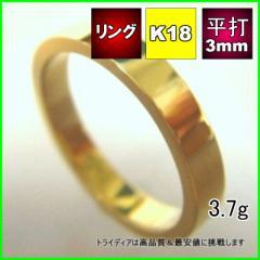 K18平打3mm巾×1.4mm厚 金マリッジリング結婚指輪TRK409【品質保証】【ホワイトデー】【32400円以上で送料無料】