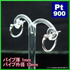 プラチナPt900フープピアス幅1mm外径10mm【品質保証】【ホワイトデー】【32400円以上で送料無料】