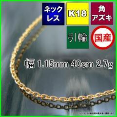 K18金 角小豆 アズキ ネックレス幅1.1mm40cm2.7gP04【品質保証】【父の日】【32400円以上で送料無料】