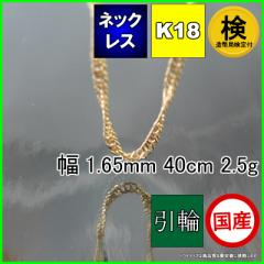 K18金 スクリュー ネックレス幅1.6mm40cm2.5g造幣...