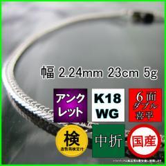 K18WG6面ダブル喜平アンクレット幅2.2mm23cm5g中...