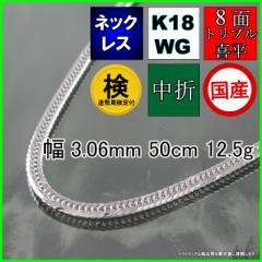 K18WG 8面トリプル喜平ネックレス幅3mm50cm12.5g中折検定付P【品質保証】【ハロウィン】【32400円以上で送料無料】