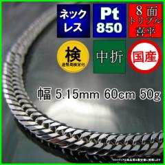 プラチナPt850 8面トリプル喜平ネックレス幅5.1mm...
