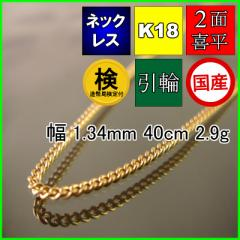 K18金 2面喜平ネックレス幅1.3mm40cm2.9g引輪造幣...