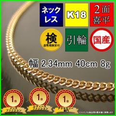 K18金 2面喜平ネックレス幅2.3mm40cm8g引輪【品質...