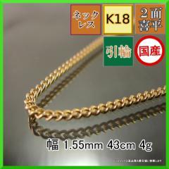 K18金 2面喜平ネックレス幅1.5mm43cm4g引輪P045【...