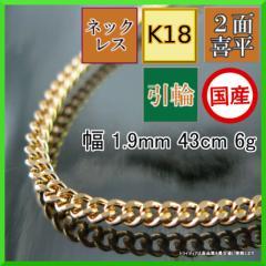 K18金 2面喜平ネックレス幅1.9mm43cm6g引輪G054【品質保証】【父の日】【32400円以上で送料無料】