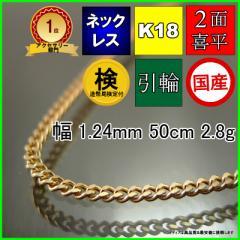 K18金 2面喜平ネックレス幅1.2mm50cm2.7g引輪造幣...