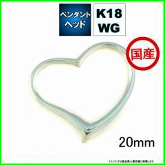 K18WGオープン ハート ペンダント トップ20mm 18金ホワイトゴールド【品質保証】【ホワイトデー】【32400円以上で送料無料】