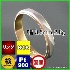 コンビリングPt900K18金マルス/プラチナゴールド ...