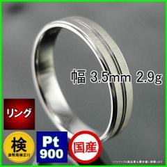 プラチナリングPt900クルスス/造幣局検定マリッジリング結婚指輪鍛造【品質保証】【父の日】【32400円以上で送料無料】