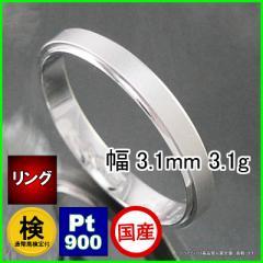 プラチナリングPt900マーキュリー/マリッジリング結婚指輪鍛造【品質保証】【父の日】【32400円以上で送料無料】