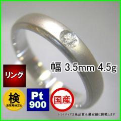 プラチナリングPt900ソル天然ダイヤモンド0.02ct/結婚指輪鍛造【品質保証】【父の日】【32400円以上で送料無料】
