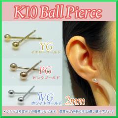 10金 丸玉 ピアス 選べるサイズとゴールドカラー 2mm 2.5mm 3mm イエロー ピンク ホワイト 片耳用  メンズ レディース K10 刻印